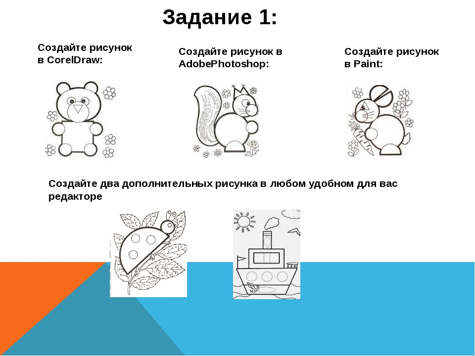Создайте рисунок в CorelDraw: Создайте рисунок в AdobePhotoshop: Создайте рис...