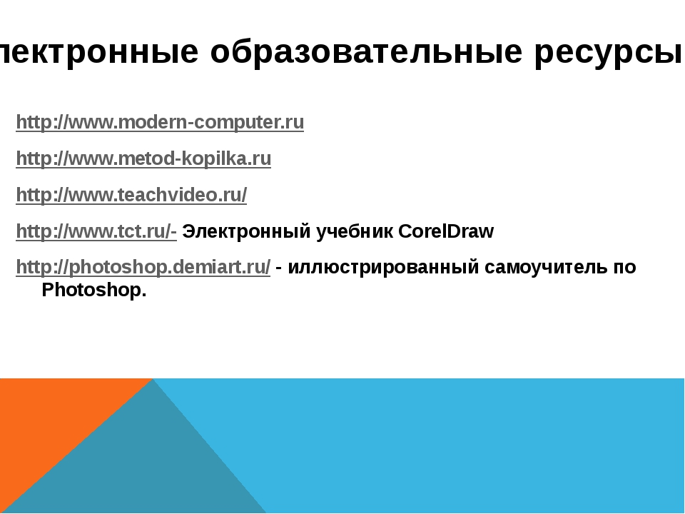 http://www.modern-computer.ru http://www.metod-kopilka.ru http://www.teachvid...