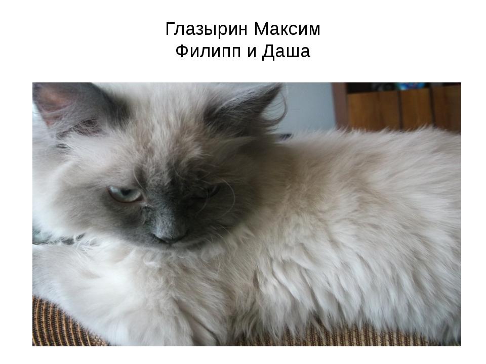 Глазырин Максим Филипп и Даша