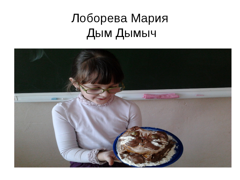 Лоборева Мария Дым Дымыч