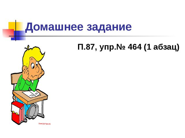 Домашнее задание П.87, упр.№ 464 (1 абзац)