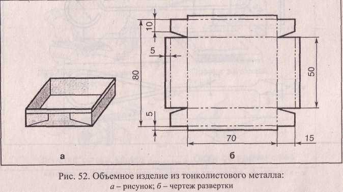 Объемное издели из тонколистового металла.