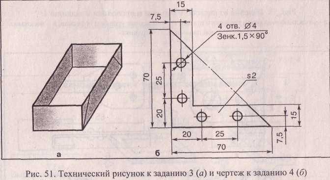 Технический рисунок к заданию