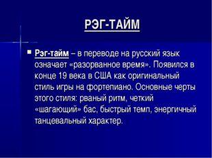 РЭГ-ТАЙМ Рэг-тайм – в переводе на русский язык означает «разорванное время».