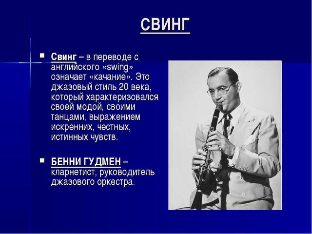 СВИНГ Свинг – в переводе с английского «swing» означает «качание». Это джазов...