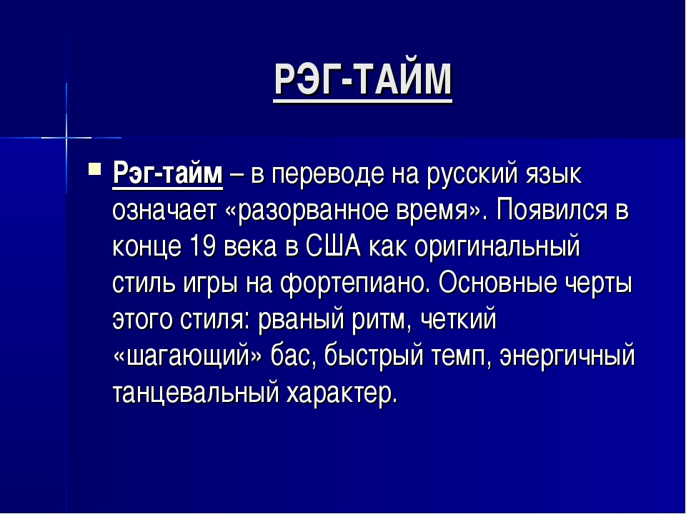 РЭГ-ТАЙМ Рэг-тайм – в переводе на русский язык означает «разорванное время»....