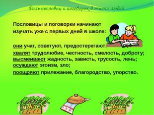 Пословицы и поговорки начинают изучать уже с первых дней в школе: они учат, с