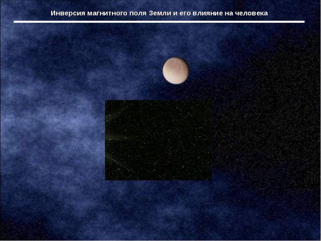 Инверсия магнитного поля Земли и его влияние на человека