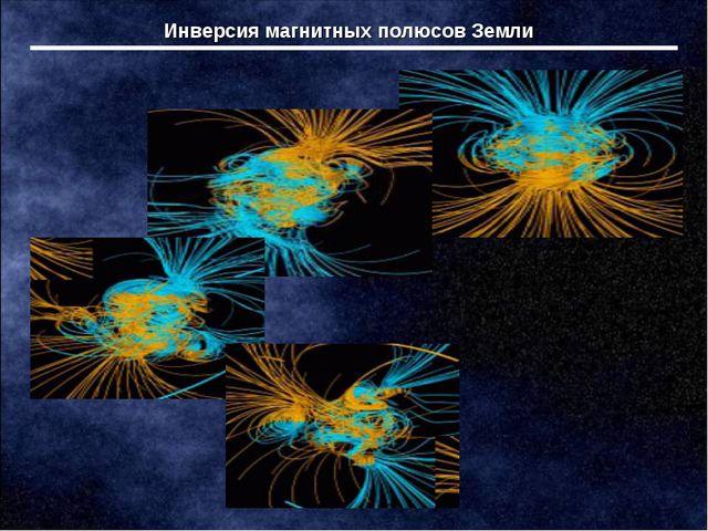 Инверсия магнитных полюсов Земли