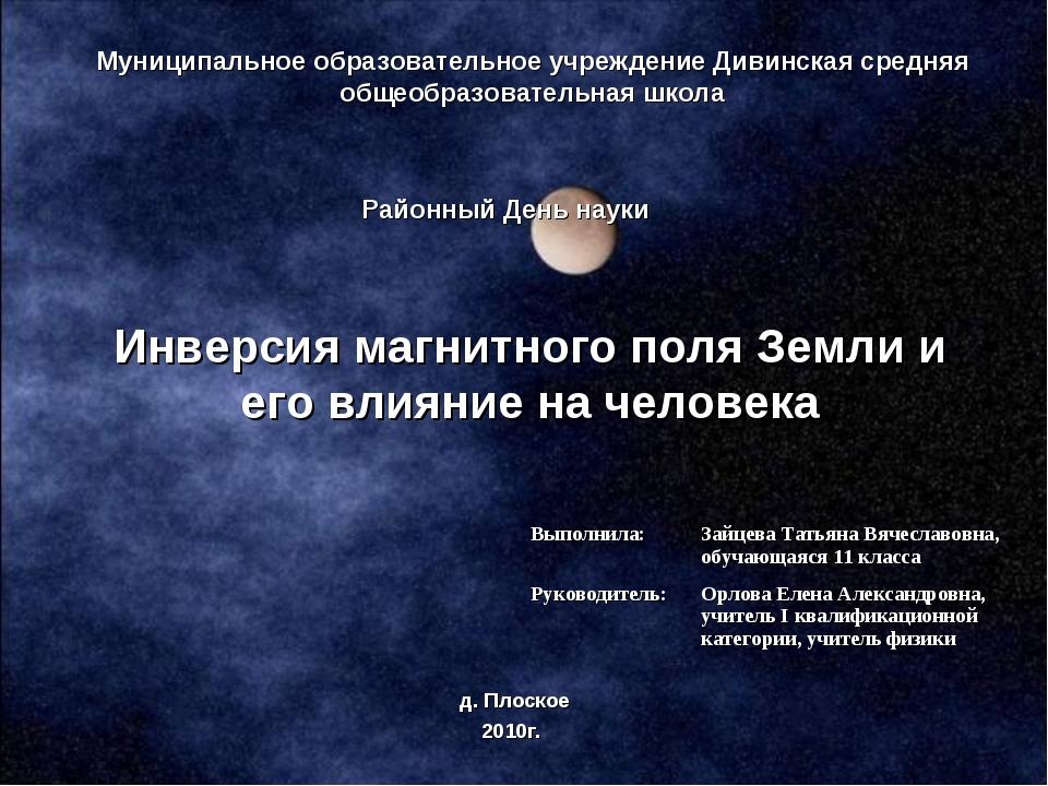 Муниципальное образовательное учреждение Дивинская средняя общеобразовательна...