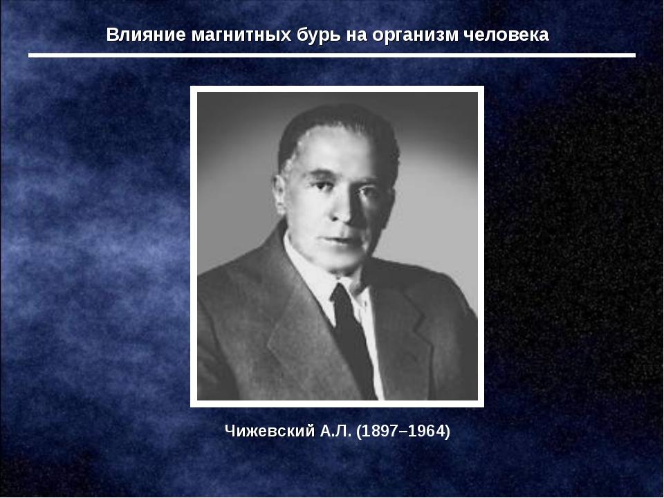 Чижевский А.Л. (1897–1964) Влияние магнитных бурь на организм человека