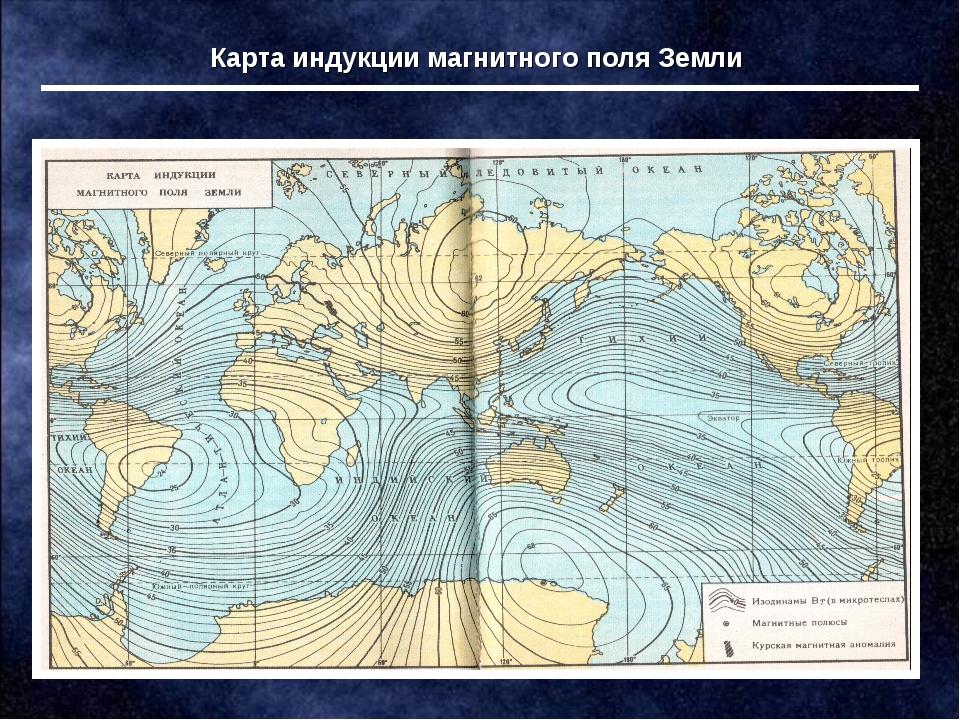 Карта индукции магнитного поля Земли