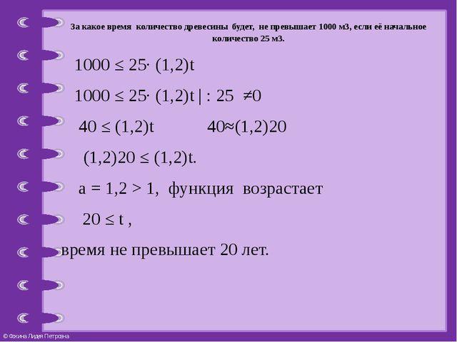 За какое времяколичество древесины будет, не превышает 1000 м3, если её н...