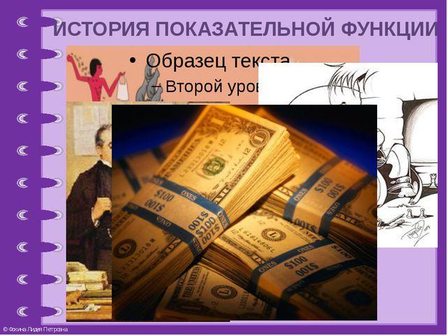 ИСТОРИЯ ПОКАЗАТЕЛЬНОЙ ФУНКЦИИ © Фокина Лидия Петровна