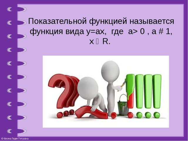 Показательной функцией называется функция вида у=ах, где а> 0 , а # 1, х ϵ R....