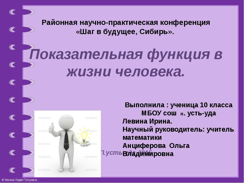 Районная научно-практическая конференция «Шаг в будущее, Сибирь». Показатель...