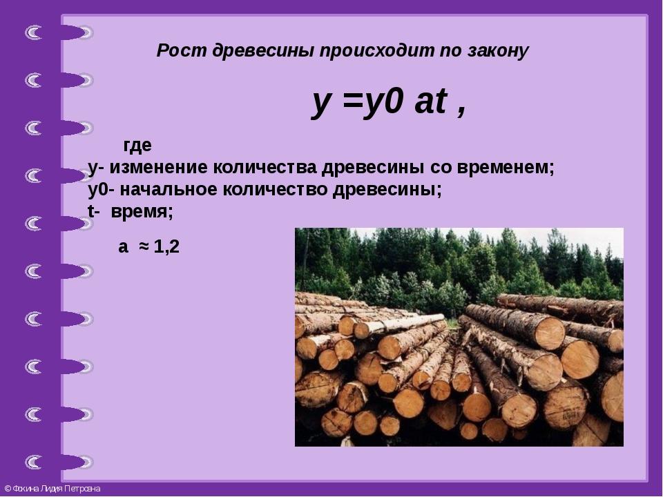 Рост древесины происходит по закону  у =у0 at , где у-изменение количес...