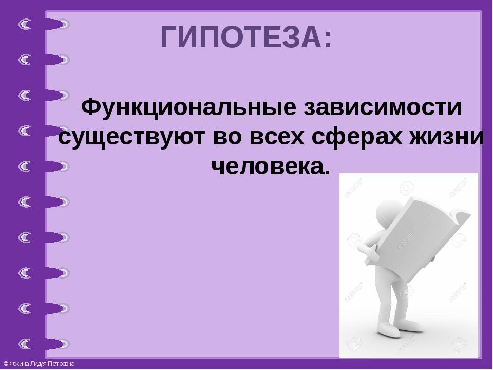 ГИПОТЕЗА: Функциональные зависимости существуют во всех сферах жизни человека...