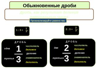 одна третья знаменатель числитель делимое делитель Д Р О Б Ь деление Обыкнов