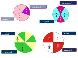 розовый - - сиреневый - малиновый голубой - - красный - белый желтый - зелены