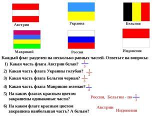 Австрии Индонезии Каждый флаг разделен на несколько равных частей. Ответьте н