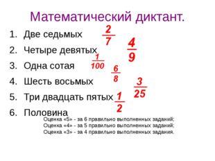 Математический диктант. Две седьмых Четыре девятых Одна сотая Шесть восьмых Т