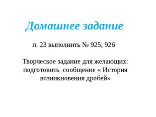 Домашнее задание. п. 23 выполнить № 925, 926 Творческое задание для желающих: