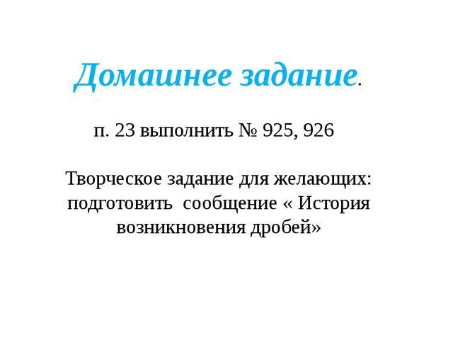 Домашнее задание. п. 23 выполнить № 925, 926 Творческое задание для желающих:...