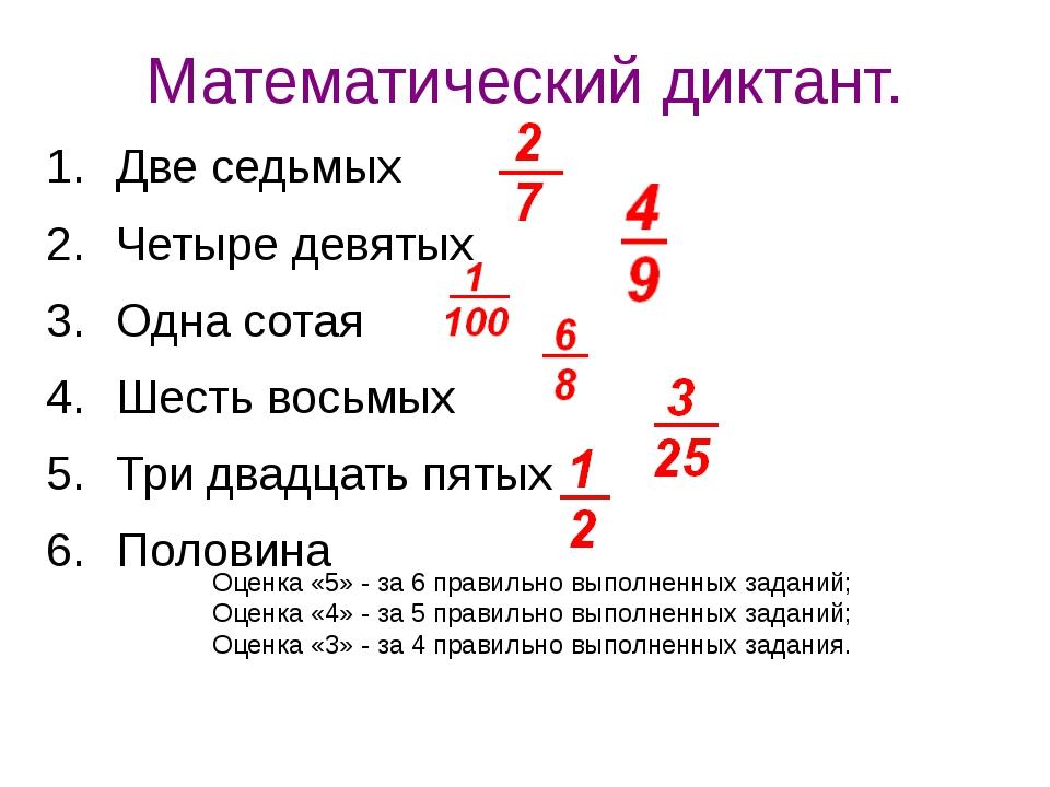 Математический диктант. Две седьмых Четыре девятых Одна сотая Шесть восьмых Т...