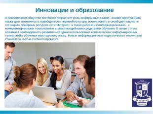 * * В современном обществе все более возрастает роль иностранных языков. Знан