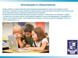 * * Формы работы с компьютерными обучающими программами на уроках иностранног