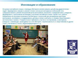 * * На уроках английского языка с помощью Интернета можно решать целый ряд ди