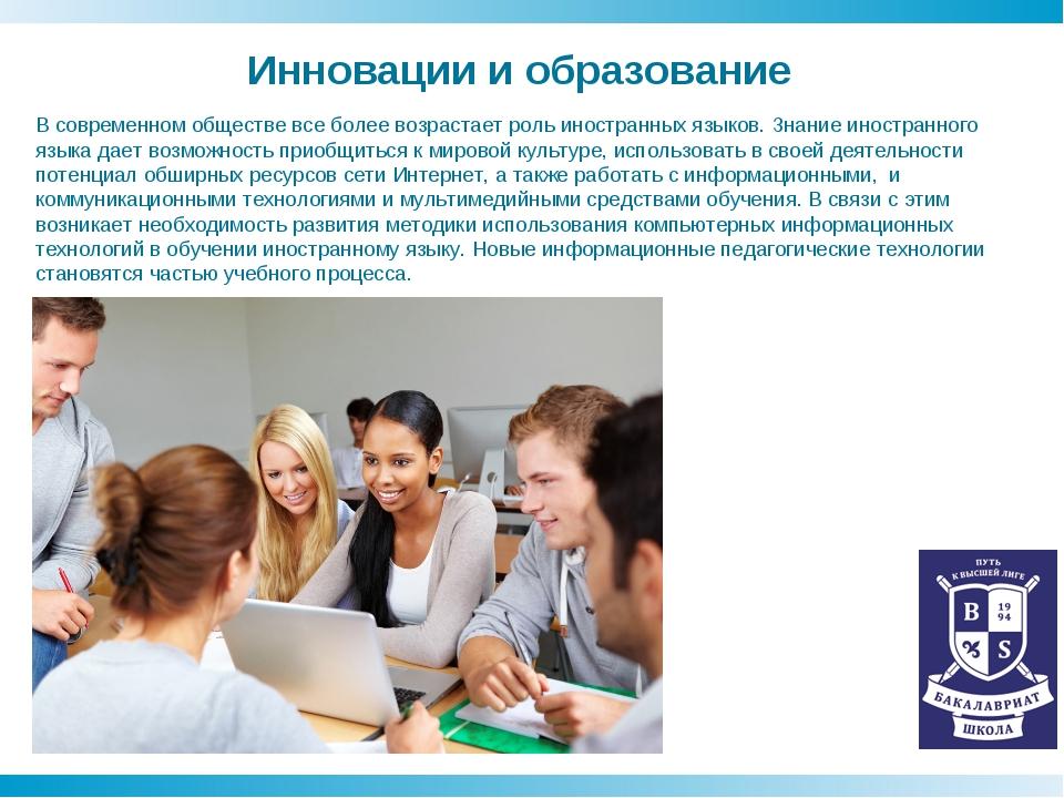 * * В современном обществе все более возрастает роль иностранных языков. Знан...