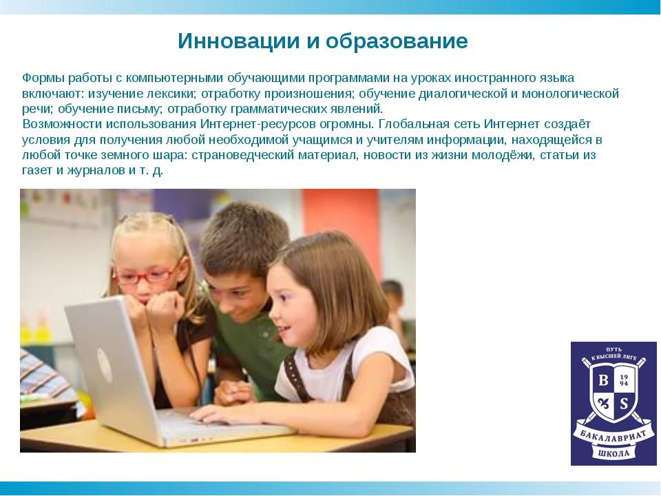 * * Формы работы с компьютерными обучающими программами на уроках иностранног...