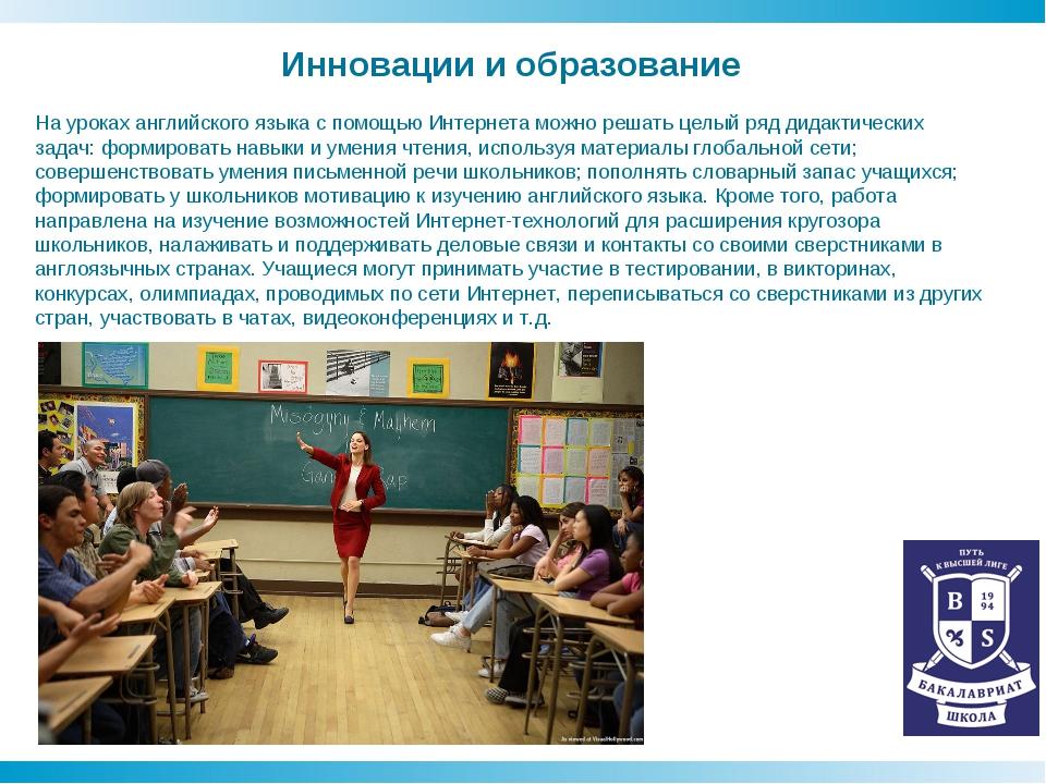 * * На уроках английского языка с помощью Интернета можно решать целый ряд ди...