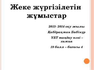 2013- 2014 оқу жылы Қабдрақман Бибінұр ҰБТ таңдау пәні – химия 19 балл – баға