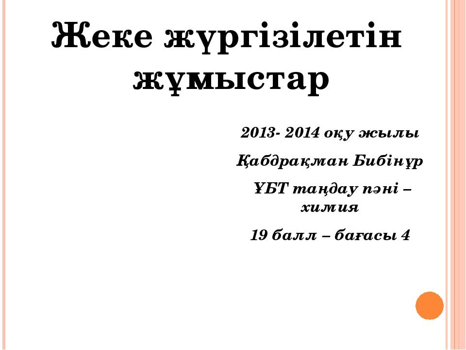 2013- 2014 оқу жылы Қабдрақман Бибінұр ҰБТ таңдау пәні – химия 19 балл – баға...