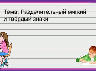 Тема: Разделительный мягкий и твёрдый знаки Панова В.В