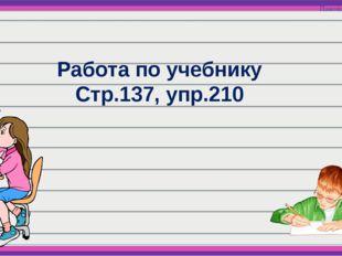 Работа по учебнику Стр.137, упр.210 Панова В.В