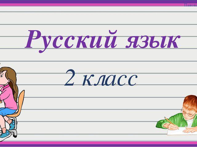 2 класс Русский язык Панова В.В