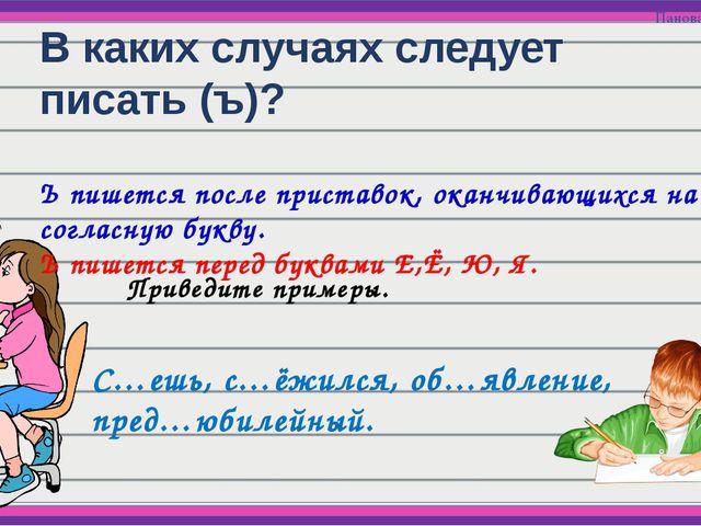 В каких случаях следует писать (ъ)? Ъ пишется после приставок, оканчивающихс...