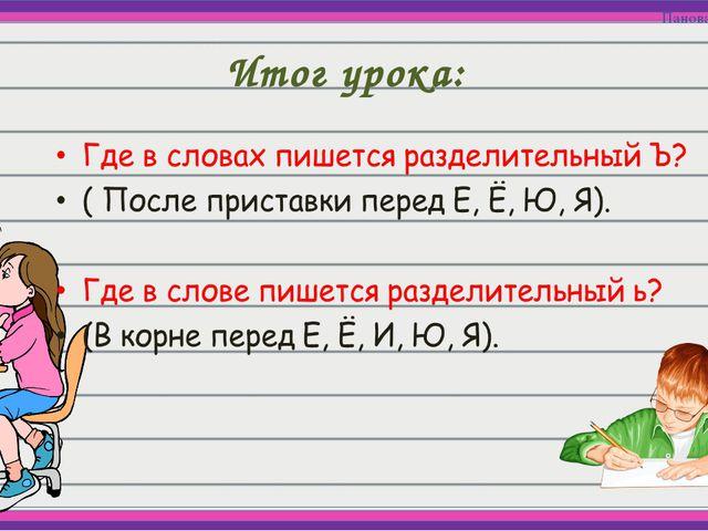 Итог урока: Панова В.В