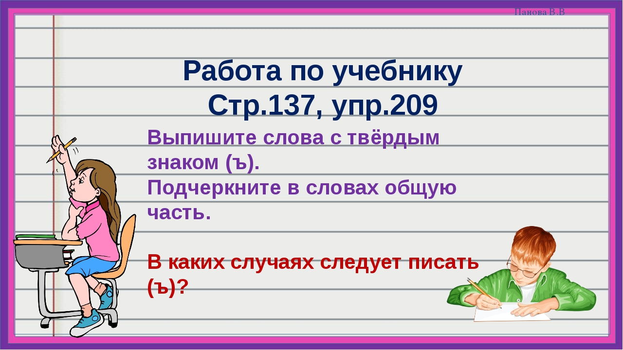 Работа по учебнику Стр.137, упр.209 Выпишите слова с твёрдым знаком (ъ). Подч...