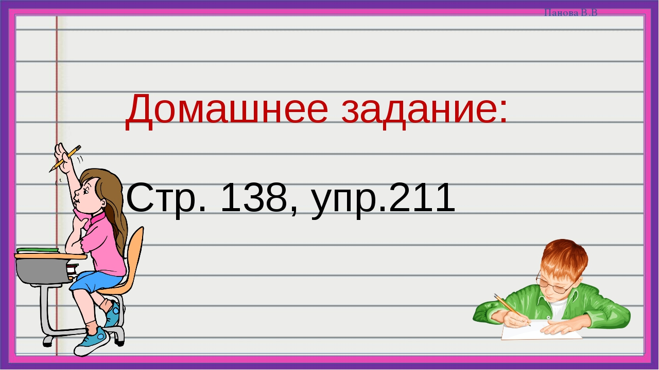 Домашнее задание: Стр. 138, упр.211 Панова В.В
