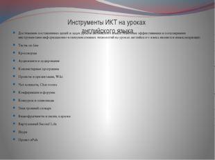 Инструменты ИКТ на уроках английского языка Достижения поставленных целей и з