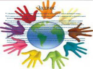 Задачи: : 1.Выявить особенности мотивации учебной деятельности школьников на