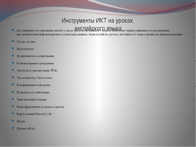 Инструменты ИКТ на уроках английского языка Достижения поставленных целей и з...