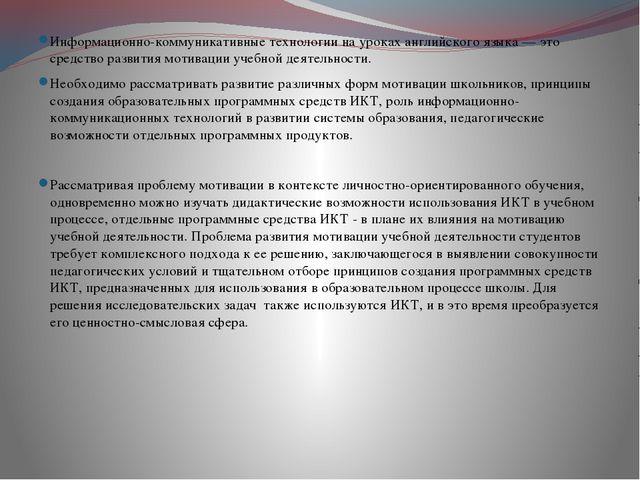 Информационно-коммуникативные технологии на уроках английского языка — это ср...