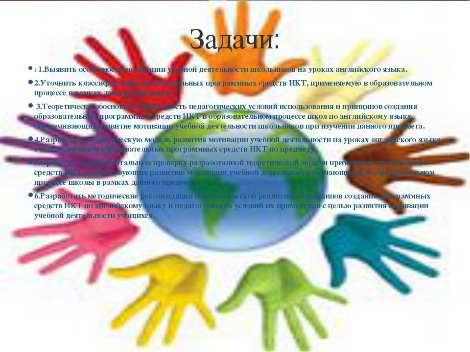 Задачи: : 1.Выявить особенности мотивации учебной деятельности школьников на...