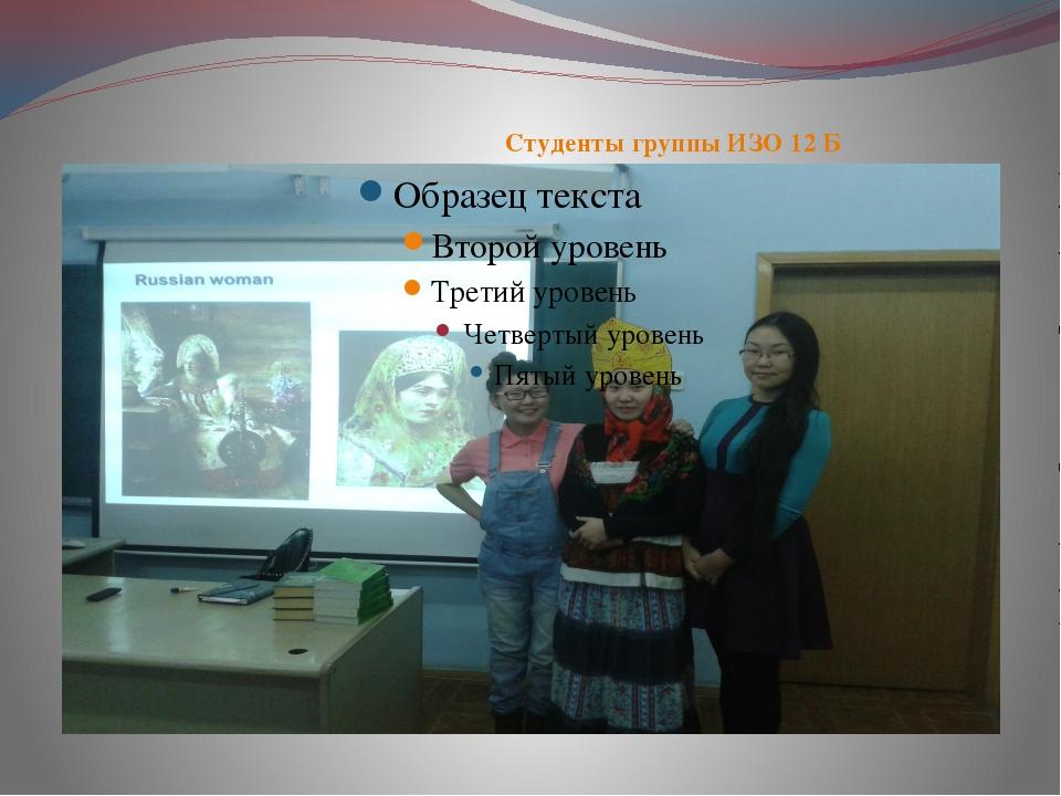 Студенты группы ИЗО 12 Б